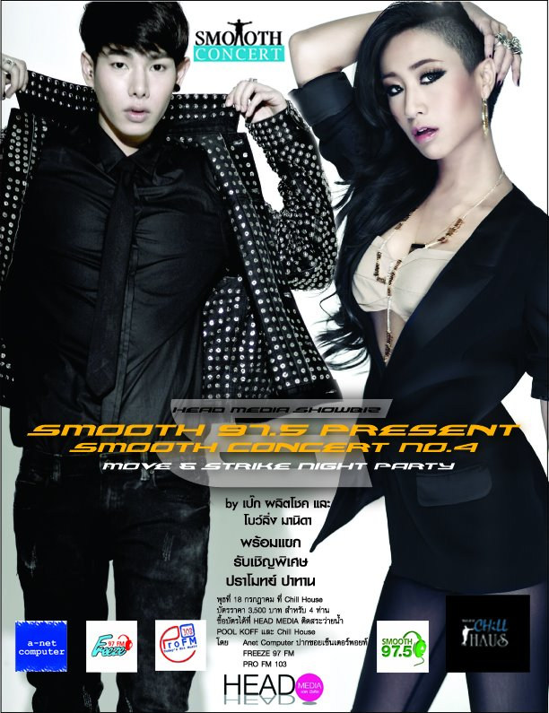 Smooth Concert 4 Chill Haus Surat Thani Thailand